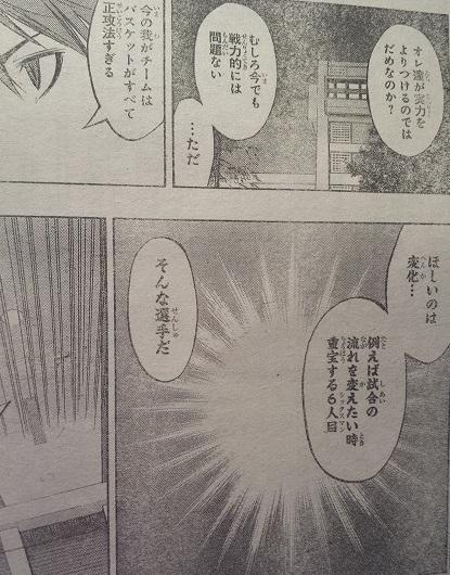 kurokonobasuke-q205-5