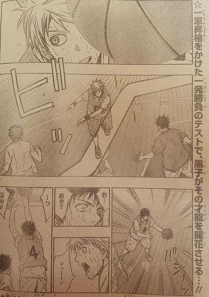 kurokonobasuke-catchcopy207