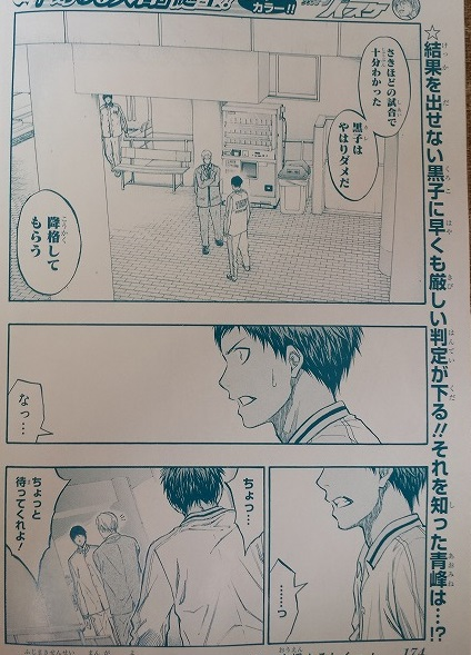 kurokonobasuke-catchcopy209