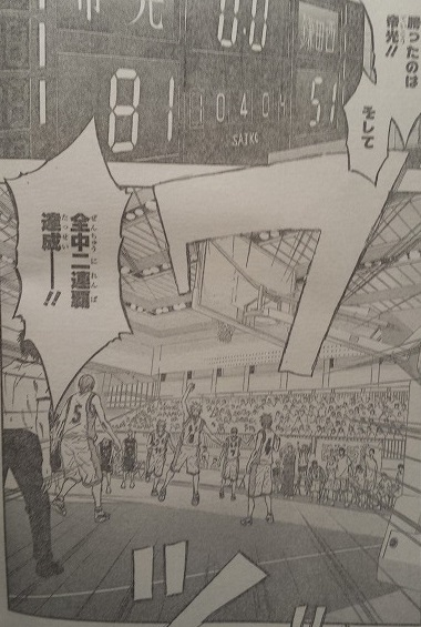 kurokonobasuke-q218-9