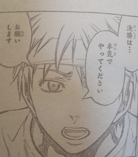 kurokonobasuke-q226-2
