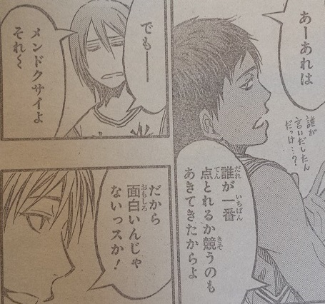 kurokonobasuke-q226-3