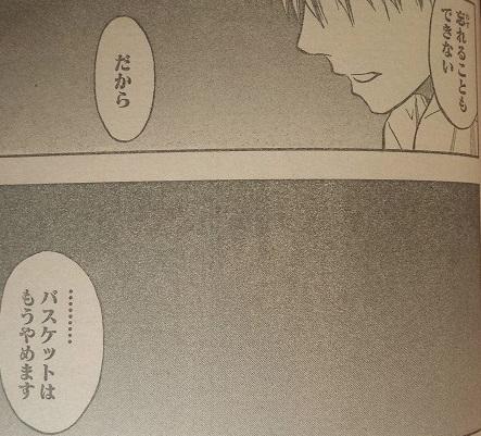 kurokonobasuke-q227-2