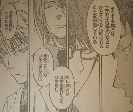 kurokonobasuke-q227-7