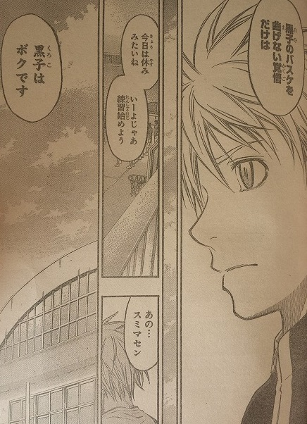 kurokonobasuke-q227-8