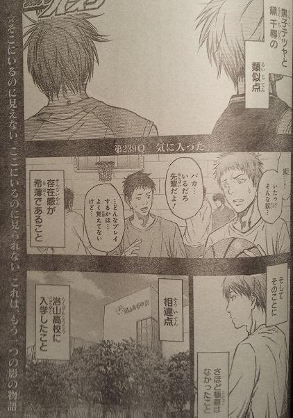 kurokonobasuke-catchcopy239