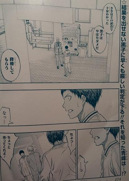 kurokonobasuke-q209-catch