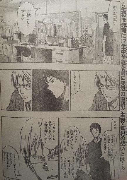 kurokonobasuke-q211-1