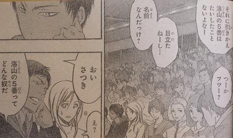 kurokonobasuke-q238-4