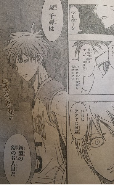 kurokonobasuke-q238-8