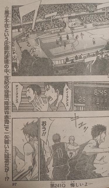 kurokonobasuke-catchcopy241