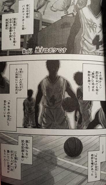 kurokonobasuke-q1-2