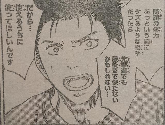 kurokonobasuke-q241-9