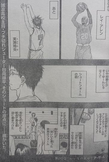 kurokonobasuke-q242-1