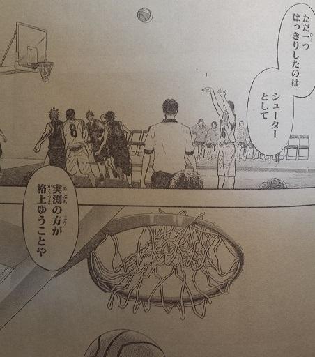 kurokonobasuke-q243-5
