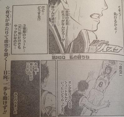 kurokonobasuke-q243-catch