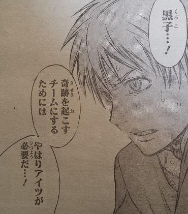 kurokonobasuke-q244-11