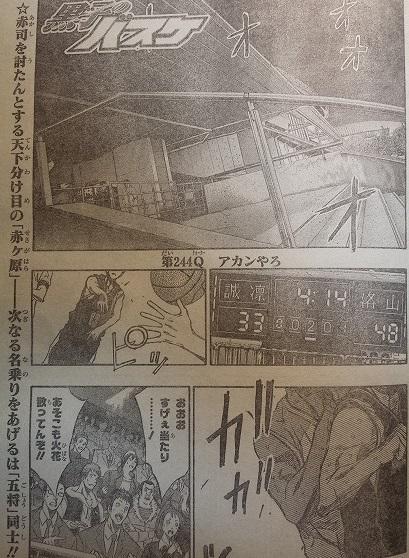 kurokonobasuke-q244-catch