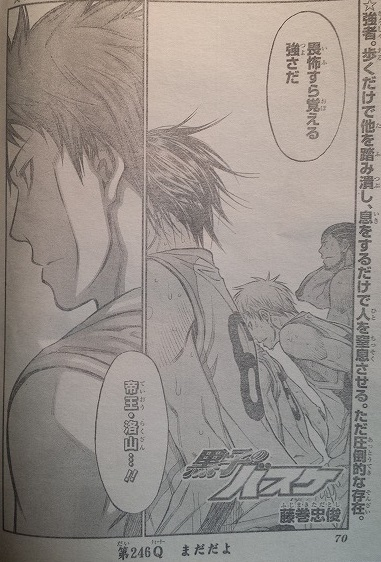 kurokonobasuke-q246-2