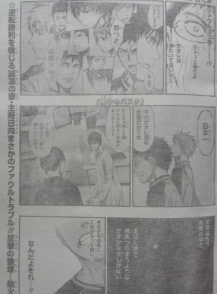 kurokonobasuke-catchcopy247