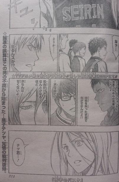 kurokonobasuke-catchcopy248