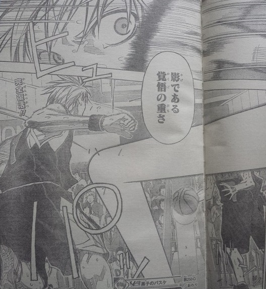 kurokonobasuke-q250-11
