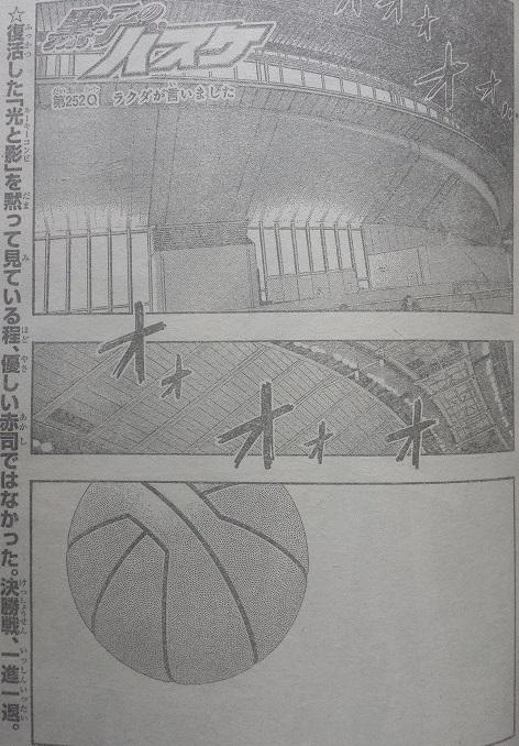 kurokonobasuke-q252-catche