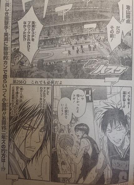 kurokonobasuke-q256-catch