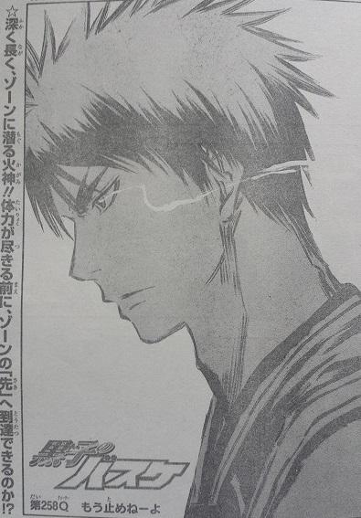 kurokonobasuke-q258-4