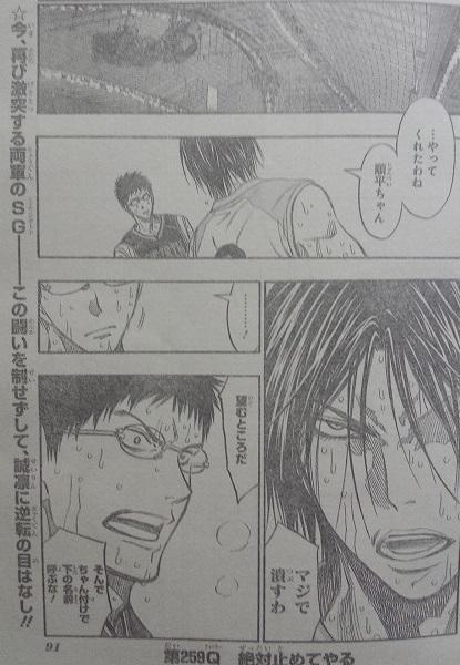 kurokonobasuke-q259-2