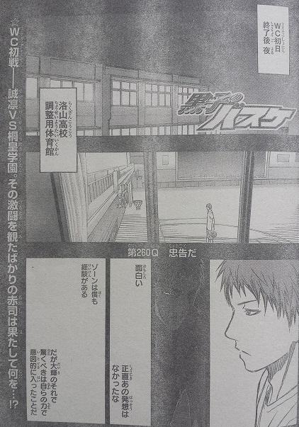 kurokonobasuke-q260-1