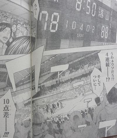 kurokonobasuke-q260-11