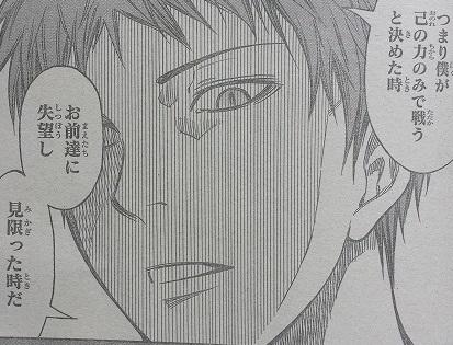 kurokonobasuke-q260-13