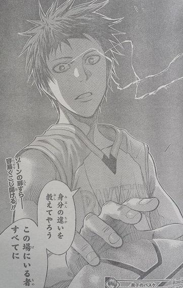kurokonobasuke-q260-16