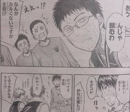 kurokonobasuke-q261-10