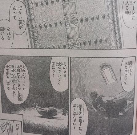 kurokonobasuke-q261-13