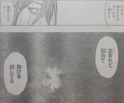 kurokonobasuke-q264-11