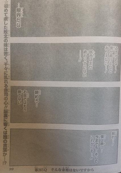 kurokonobasuke-q265-1