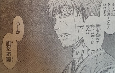 kurokonobasuke-q266-4