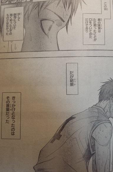 kurokonobasuke-q266-5