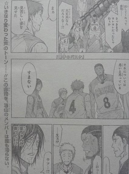 kurokonobasuke-q267-1