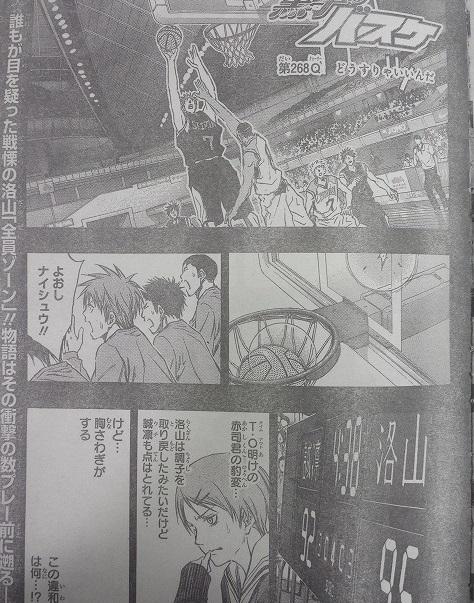 kurokonobasuke-q268-1