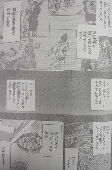 kurokonobasuke-q268-6