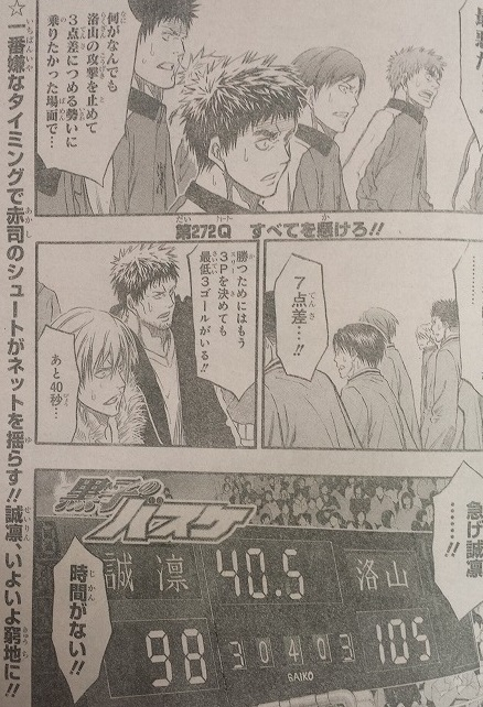 kurokonobasuke-q272-1
