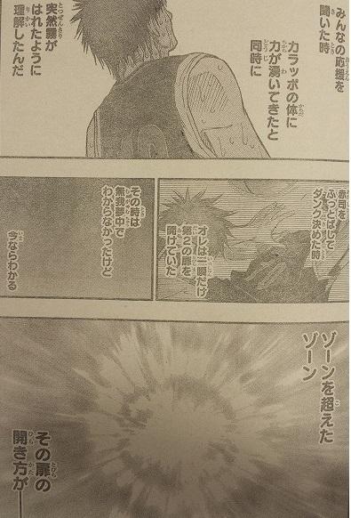 kurokonobasuke-q270-2