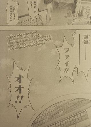 kurokonobasuke-q275-14