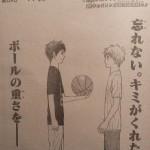 黒子のバスケストーリーダイジェスト 第224Q 「・・・いいなぁ」