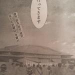 黒子のバスケストーリーダイジェスト 第229Q 「行ってきます」