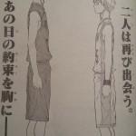 黒子のバスケストーリーダイジェスト 第225Q 「何か用か?」
