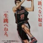 黒子のバスケストーリーダイジェスト 第235Q 「最高じゃねーの?」